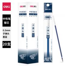 得力(deli)0.5mm墨蓝中性笔笔芯 子弹头签字笔水笔替芯 20支/盒