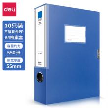 得力(deli)55mmA4塑料档案盒 加厚文件盒 党建资料盒 财务凭证收纳盒 办公用品27036蓝色 单支