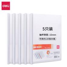 得力(deli)1只A4加宽加厚15mm拉杆夹 透明抽杆文件夹报告夹资料简历夹5532白色