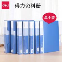 得力(deli)A4/10页资料册 文件收纳册 活页插袋文件夹办公用品 5001  一箱24个