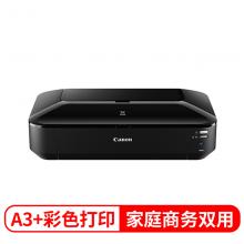 佳能(CANON) IX6880 喷墨打印机 A3幅面 支持无线网络打印 打印速度14.5ipm