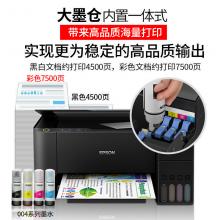 爱普生 L3118 打印机 墨仓式打印复印扫描办公一体机