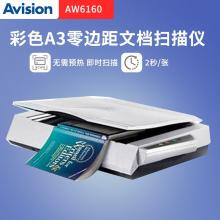 虹光(Avision)彩色A3零边距文档扫描仪 AW6160
