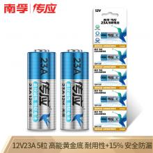 南孚 传应物联 碱性电池 23A 12V 适用于卷帘门/引闪器/遥控器电池 5节装干电池