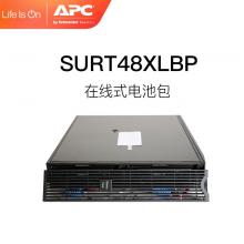 APC 施耐德 SURT2000XLICH UPS不间断电源电池包(SURT48XLBP,后备时间1小时)