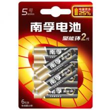 南孚聚能环2代电池 5号电池6节装 五号碱性电池 玩具遥控器干电池5号 LR6 一盒120粒