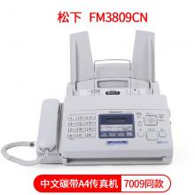 松下(panasonic)KX-FP7009CN普通纸A4纸碳带传真机传真电话一体机中文显示 kx-7009CN(中文显示屏)