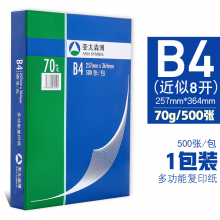 亚太森博(深蓝)复印纸 B4-70g -500张/包 4包/箱