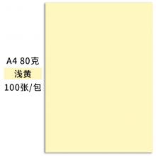 传美 A4 浅黄色彩色复印纸 80g 100张/包  25包/箱