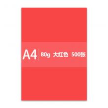 传美 A4 大红色彩色复印纸 80g 500张/包 5包/箱