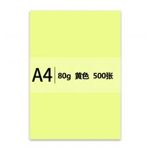 传美 A5 浅黄色 彩色复印纸 80g 500张/包 10包/箱