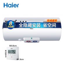 海尔(Haier)热水器60升LR(ZE)   智能变频无线控 全隐藏式安装速热式电热水器 ES60H-LR(ZE)/60L