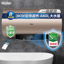 海尔(Haier)80升电热水器3000W变频速热6倍增容一级能效智能手机APP控制遥控预约 EC8002-JT1(U1)