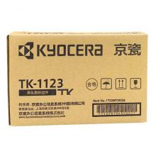 京瓷(KYOCERA)TK-1128 原装墨粉 适用1060DN/1025/1125MFP TK-1123 墨粉 约1200