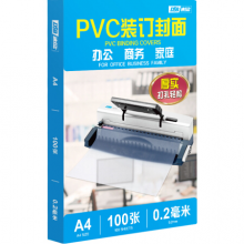 DSB 透明PVC塑料装订封面 A4 厚0.2mm 装订胶片 透明封皮封面 100张/盒