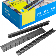 DSB 10孔装订夹条 黑色 A4 12.5mm 装订125页 办公用品打孔机塑料压条 100根/盒