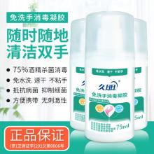 久朋 便携式 免洗手消毒凝胶 免洗洗手液 75%乙醇 (酒精)75ml /瓶 免洗手消毒凝胶