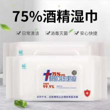 春城宝贝 75%酒精消毒湿巾  80片/包