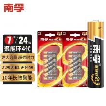 南孚聚能环2代 7号碱性电池 大包装 7号30粒 二代新包装