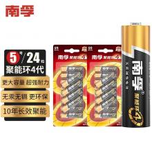 南孚聚能环2代 5号碱性电池 大包装 5号30粒 二代新包装