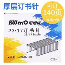 可得优(KW-triO) 重型订书针办公加厚订书钉 可订50-210页 023H(五盒装)可订140页 23/17
