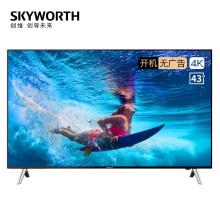 创维(SKYWORTH)43B20 43英寸4K超高清 HDR 商业显示 ECO节能 人工智能家用商用电视机