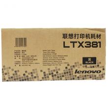 联想(Lenovo)LTX381原装粉盒 适用于LJ6700DN机型 LTX 381 粉盒(约10000页)