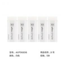 晨光文具 优品系列橡皮擦  4B考试橡皮  大号/5块装/AXP96696