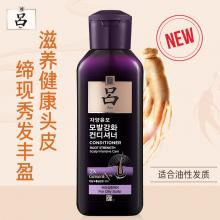 吕(Ryo)滋养韧发密集强韧护发乳(油性头皮)200ml 韩国进口 紫吕护发乳