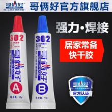 哥俩好 AB胶环保强力胶金属塑料胶水玻璃石材快干陶瓷胶20g