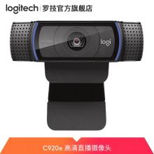 罗技(Logitech)C920e/C920 Pro台式电脑笔记本高清摄像头内置麦克风 网课直播 C920e摄像头