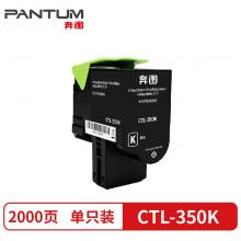 奔图CTL-350K 原装粉盒 黑色
