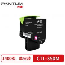 奔图CTL-350M粉盒 红色