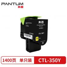 奔图CTL-350Y粉盒 黄色