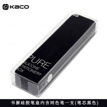 KACO 书源硅胶笔盒  黑色