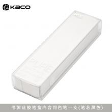 KACO 书源硅胶笔盒  白色