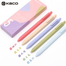 KACO彩色中性笔书源复古 新·莫兰迪二代【彩芯】5支/盒