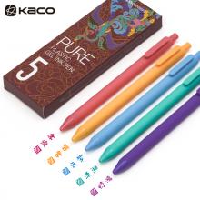 KACO彩色中性笔 书源复古 风华国色【彩芯】5支/盒 国风风华