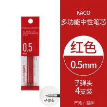 KACO中性笔MODULE悦写4合1多功能笔按动3色中性笔办公商务手帐笔中性笔 红色笔芯4支/袋