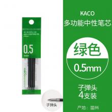 KACO中性笔MODULE悦写4合1多功能笔按动3色中性笔办公商务手帐笔中性笔 绿色笔芯4支/袋