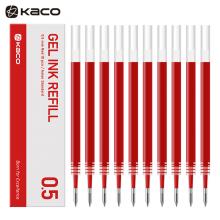 KACO亚规笔芯中性笔芯0.5mm 按动签字笔替芯 亚规红色替芯 10支/盒