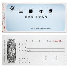 成文厚 301-259-4 三联无碳复写收据 19*8.8cm 防涂改篡改收款 25份/本 三联收据