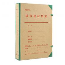 创世纪 城建档案盒 A4城市建设档案盒 硬纸板城建盒文件盒非牛皮纸