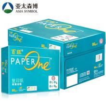 绿百旺 80g A3 复印纸 500张/包