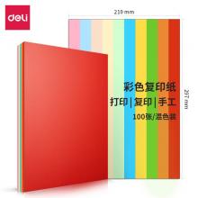 得力(deli)A4 80g10色混装复印纸 彩色打印纸 儿童手工折纸彩纸 非硬卡纸 100张/包 7788