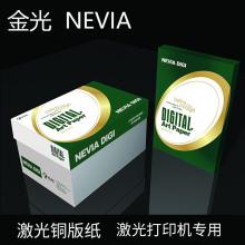 测试金光 NEVIA 亚光铜版纸 128克320*464 数码纸 500张/包 3包/箱