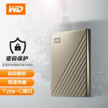 西部数据(WD) 5TB Type-C 移动硬盘 My Passport Ultra2.5英寸 金色 高速 便携 密码保护 兼容Mac