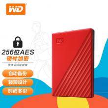 西部数据(WD) 5TB USB3.0 移动硬盘 My Passport随行版 2.5英寸 红色 大容量 高速 加密 自动备份 兼容Mac
