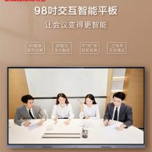 长虹98英寸会议平板电视 智能触摸一体机 无线传屏投影 商业商用电视 C8P90