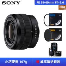 索尼(Sony)Alpha 7C全画幅标准变焦镜头FE28-60mmF4-5.6(SEL2860) 搭配耐司UV+偏振镜套装